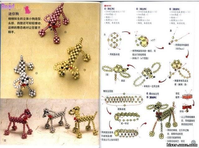 Интересные игрушки из бисера и бусин.  Различные способы плетения.  Понятные схемы плетения собак.